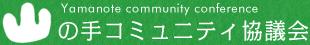 山の手コミュニティ協議会