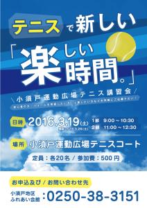 小須戸運動広場テニス講習会